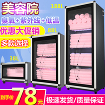 Beauty salon barber shop small table towel disinfection cabinet ultraviolet ozone foot bath shop single door size disinfection cabinet