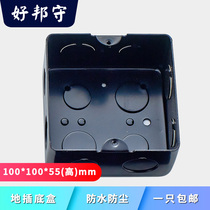 Ground socket bottom Hedongt universal pop-up junction box terminal box ground socket embedded dark box iron closure