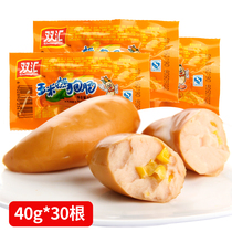 Double-sink corn hot dog intestine 40g*30 a ready-to-eat sausage ham delicious with instant noodles casual snack Snacks