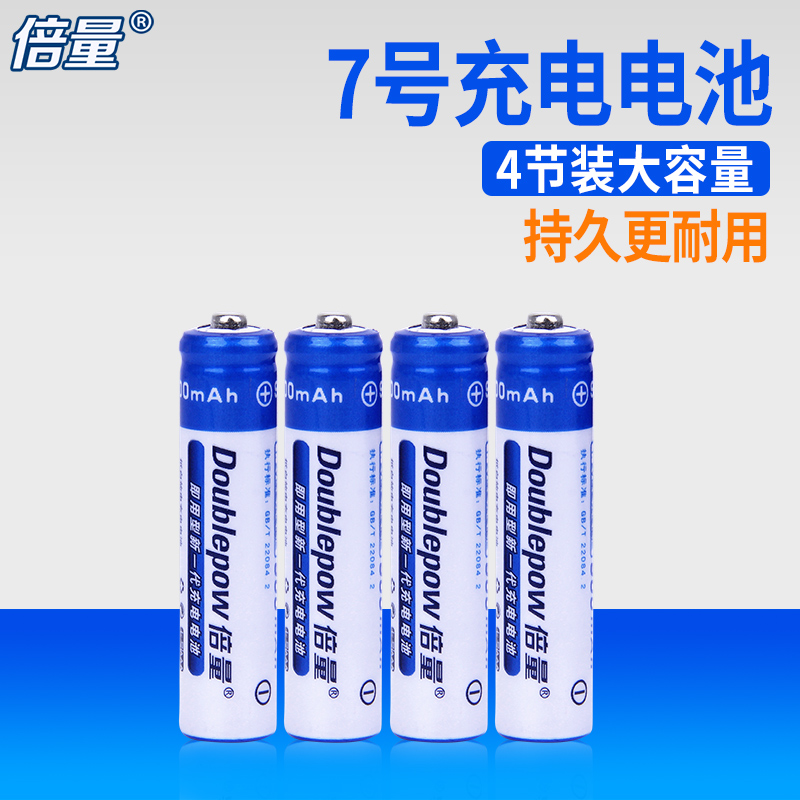 Double Rechargeable Battery No. 7 4 Sections Large Capacity Toy Mouse Nickel Hydrogen 1.2vAAA Seventh Rechargeable Battery