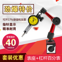 Percent Table seat Magnetic table seat 513-404 small school table lever Meter percentile accuracy 0.01mm