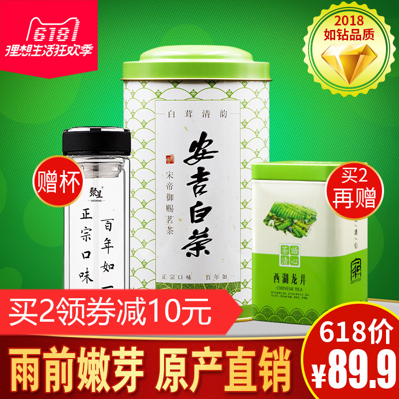 Ancheng White Tea 125g Premium Rain Spring Tea 2018 New Tea White Tea Green Tea Anji Bulk Authentic