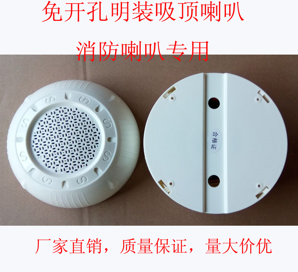 3W Open-Loaded Fire Suction Horn Loudspeaker with Capacitance Fire Broadcasting without Opening Ceiling Open-Loaded Fire Suction Horn