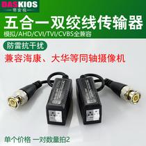 Пять в одном видео наблюдения витая пара передатчик пассивный сетевой кабель коаксиальный HD аналоговый передатчик одиночная продажа