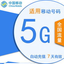Shanxi mobile phone traffic 7 days 5G package refueling package nationally.