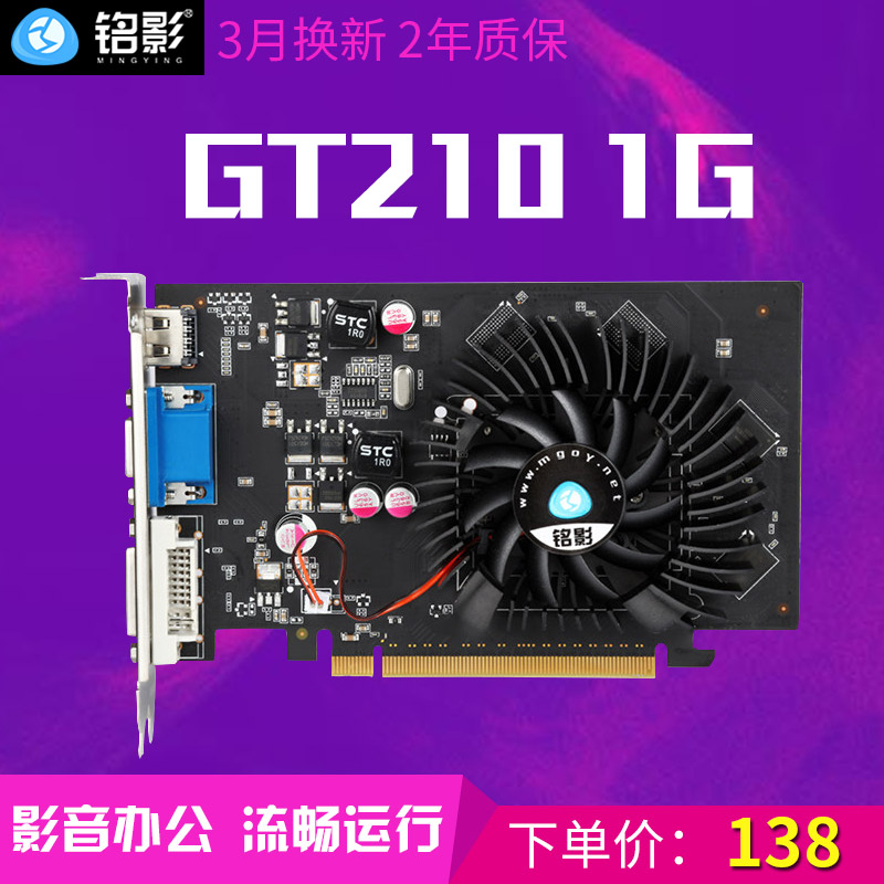 [The goods stop production and no stock]Mingying GT210 1GD2TC Hanlong Edition 64bit alone significant D2 desktop computer independent office graphics