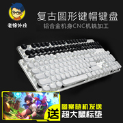 Xu Ling abdominal peripherals shop GT104s 2 generation Steampunk retro round cap mechanical keyboard
