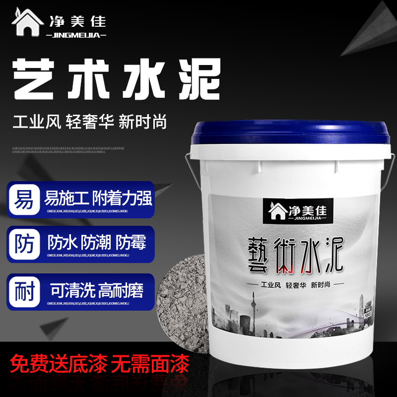 Net Meijia clear water concrete paint industrial wind inside and outside the wall environmental protection paint moisture-resistant art cement paint 10kg