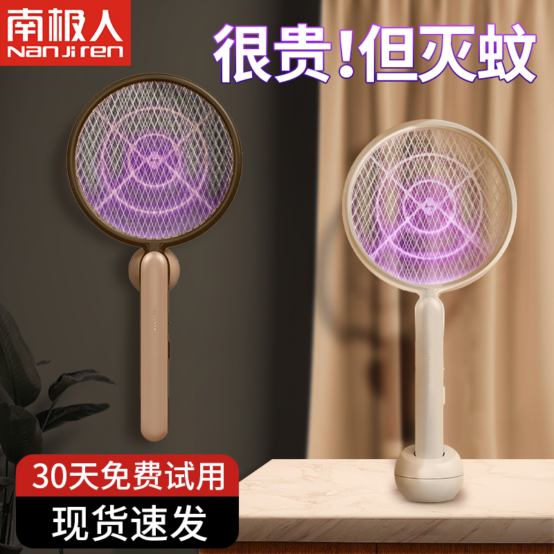Antarctic electro-mosquito patting charging home super-strong two-in-one strong electric mosquito anti-mosquito lamp god fly patting net