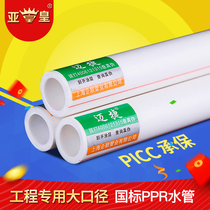 PPR Hot and cold water pipe 40PPR50 water supply 2 inch 63 pipe 75 Hot Melt 90 Plastic pipe 110 connector Accessories