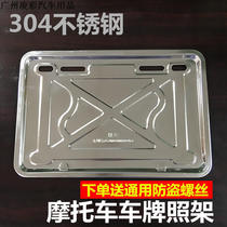 Ding an stainless steel motorcycle license plate frame license plate tray license plate frame thickened full roll edge