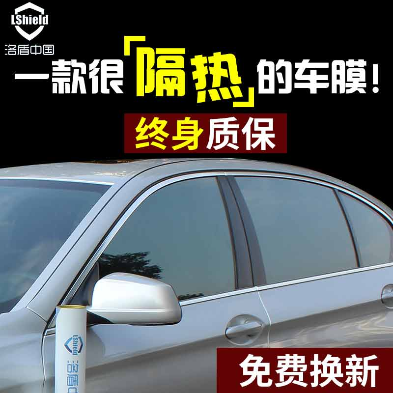 Anti-Ultraviolet Glass and Sunscreen Full-Vehicle Film for Windshield of Luodun Automobile with Flameproof and Heat Insulation Film