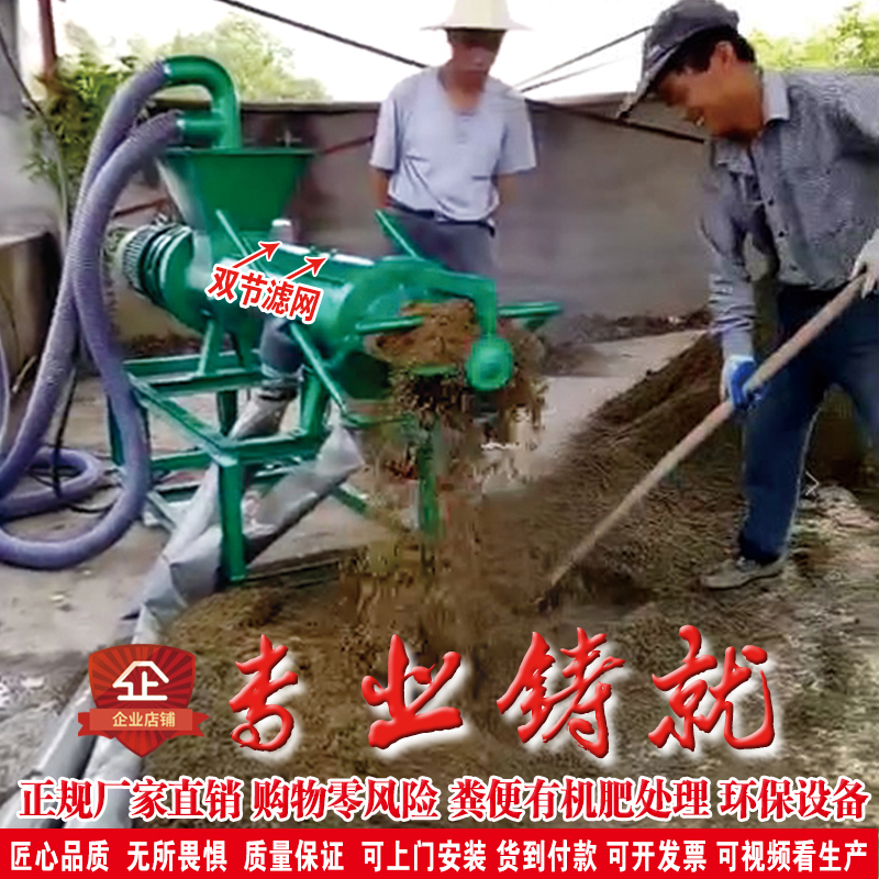 Cow manure chicken manure dewatering machine pig manure dry and wet separator feces treatment machine solid liquid separator environmental protection equipment