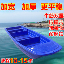 Special thickened plastic boat fishing boat double fishing boat cleaning salvage boat assault boat breeding boat with outboard