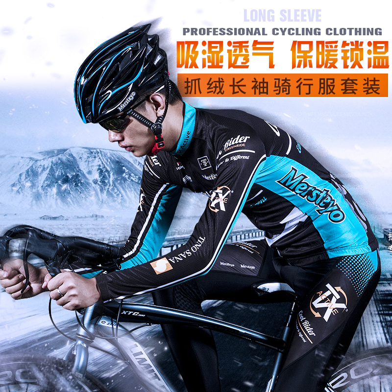 Autumn and winter cycling suit for men and women mountain bike riding equipment, cashmere sweater and trousers can be customized for cold resistance
