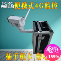 Mobile Portable 4G Wireless surveillance camera 3G rotating platform zoom Outdoor mobile phone remote All-in-one machine