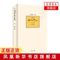 南怀瑾选集(第2卷)(典藏版)-老子他说.孟子旁通