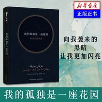 My loneliness is a garden of Adonis poetry anthologies Nobel Prize writer Adonis Yilin sold world book Edition (Edition of the Xinhua Bookstore Books)