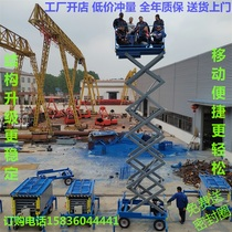 Henan Tiancheng mine Electric hydraulic elevator shear fork Car small aerial working lifting platform ascending vehicle