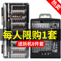 Hex plum screw batch set disassembler home multi-function laptop phone repair screwdriver tool