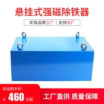强磁吸铁器输送带强力磁铁长方形吸铁石工业永磁除铁器悬挂式磁铁