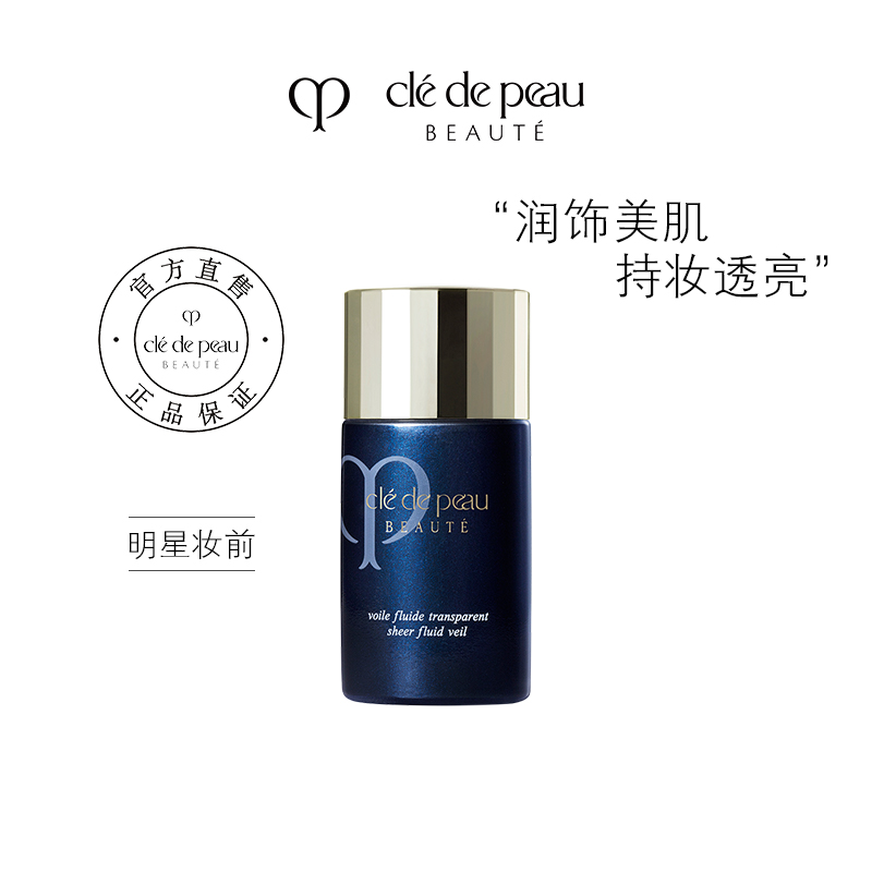 (Official flag 10 billion subsidy 5 fold) skin key CCPB isolation light through makeup before cream concealer