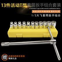 Multifunctional auto Repair T-type hexagonal sleeve machine repair sleeve wrench combination L type outer hexagon tire tool Set