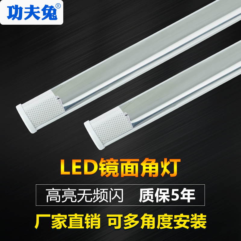 1.2 m 0.9 m single LED fluorescent lamp bracket universal corner lamp wall corner mirror T8 fluorescent lamps