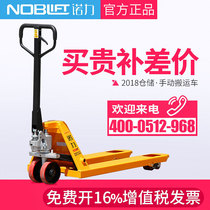 Nori official genuine forklift manual hydraulic truck extended cattle pallet truck 1 68 tons 2 tons 2 5 tons