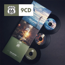Automotive 9CD CD-ROM non-destructive quality black glue disc Chinese-American classic DJ Road music collection