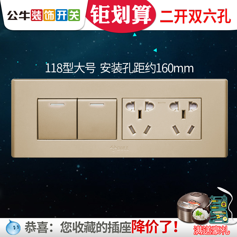 Bull 118 Switch Socket Power Supply Household Wall Two Open Double Control Six Holes Double Five Holes Socket Panel Gold