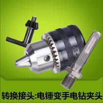 Electric hammer turn hand electric drill conversion Connector Drill chuck Square handle rod impact drill conversion hand Electric drill chuck Accessories