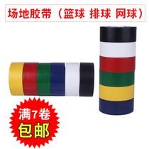 Nelli Badminton Venue tape 4cm 5cm venue tape Blue ball Volleyball field Line Special tape