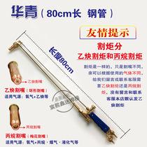 Huaqing long cut gun G01-100 30 type oxygen acetylene liquefied gas 0.8 meters 1 meter torch cutting gun air