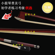 Bass violin cello bow bow 4/4 high-grade genuine pure horsetail bow rod 1/4 beginners accessories
