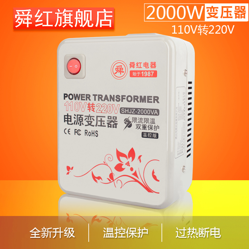 Shunhong 2000W Transformer 110V to 220V Voltage Converter for General Purpose Power Supply in Taiwan, Japan and USA