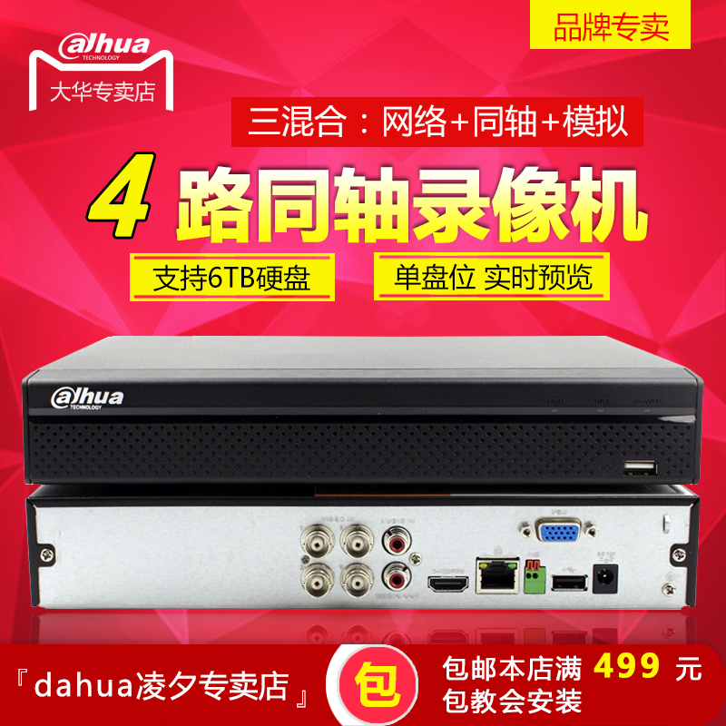 DH-HCVR4104HC-V4 Coaxial Video Recorder HD720P Hard Disk Monitor Host