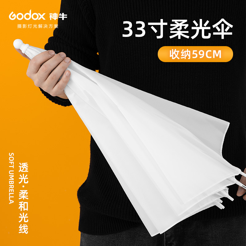 Shen Niu 33 40 43 inch soft umbrella photo studio flash soft light cover directly human image documents shine on the face to complement the shadow building umbrella portable attachment still life photography soft lighting appliances