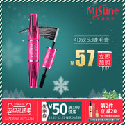 Mistine Thailand 4D double waterproof mascara natural dye curling CILS imported
