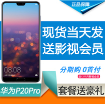 (spot on the same day) Huawei P20 Pro Full netcom full screen mobile phone Huawei P20pro