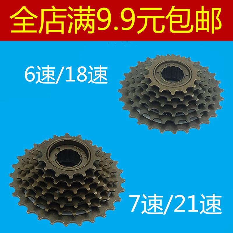 Mountainous Bike 6-Speed Flywheel 7-Speed 8-Speed Talen Gear Chain 21/18/24 Speed Bicycle Parts