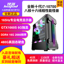 i5 9400 liters 10400F Core i7 eight-core GTX1660S stand-alone display card high with game computer-style console eat chicken gta5 stand-alone display card assembly computer full set of home office