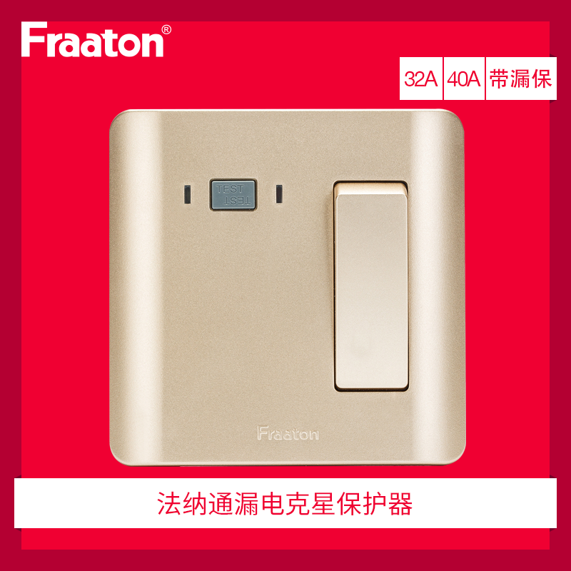 Fanatong leakage protector 32A40A cabinet air conditioning socket plug water heater circuit breaker air switch