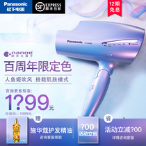 Panasonic hair dryer home does not hurt the power generation hair mermaid ji Nano water anion gift box hair dryer NA98Q