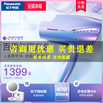 Panasonic hair dryer home does not hurt power generation blowman fish ji nano water negative ion gift box blowing box NA98Q