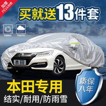 This Tanaki 10 generation Xrv Crown Road accord new CRV car cover special sunscreen and rain-proof insulation car cover