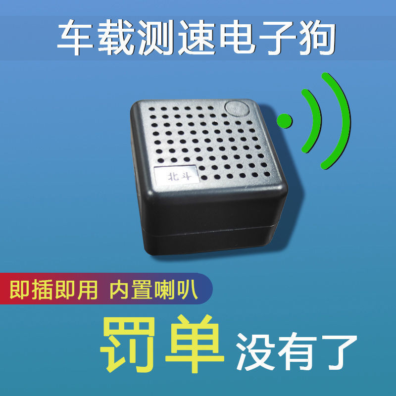 Radar electronic dog safety early warning device fixed speed factory direct sales suitable for any dashcam