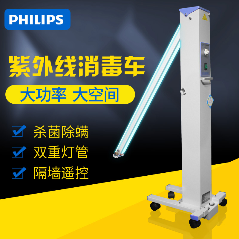 Philips Ultraviolet Disinfection Vehicle Hospital Household Mobile Sterilization Lamp Kindergarten Disinfection Vehicle Ultraviolet Lamp