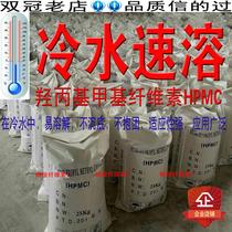 Leau froide instantanée de cellulose hydroxypropylméthylcellulose hpmc20w quotidienne de mortier chimique de mastic de poudre épaissie