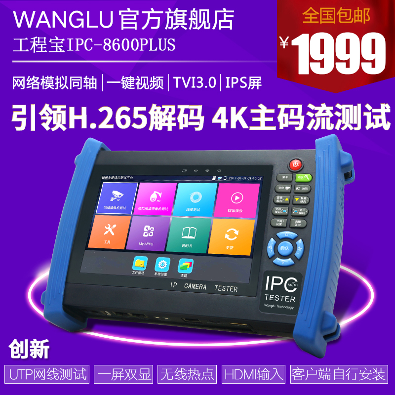 Network project treasure IPC8600PLUS digital network video monitoring tester H.265/4K main stream